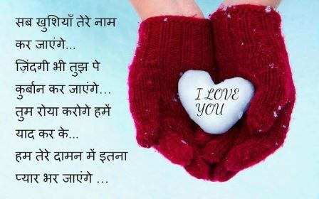 Valentines Day Quotes Images in Hindi